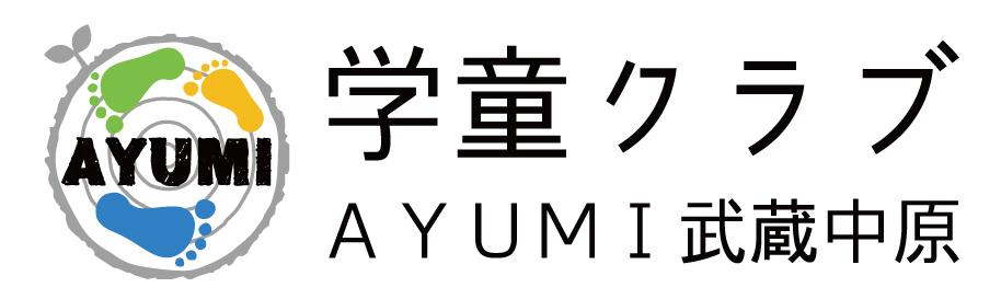 学童クラブAYUMI武蔵中原